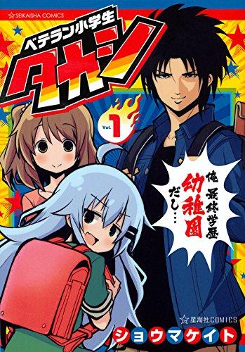 ベテラン小学生タカシ(1) (星海社COMICS)