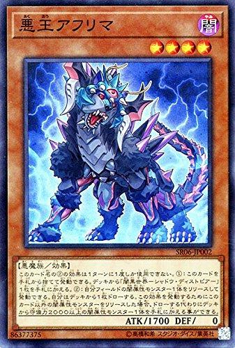 遊戯王 悪王アフリマ スーパーレア ストラクチャーデッキ 闇黒の呪縛 SR06 ストラクチャー デッキ
