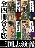 三国志演義 全四冊合本版 (講談社学術文庫)