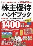 株主優待ハンドブック 2017-2018年版 (日経ムック)
