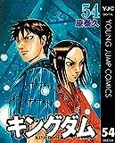 キングダム 54 (ヤングジャンプコミックスDIGITAL)