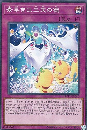 遊戯王 SOFU-JP080 素早きは三文の徳 (日本語版 ノーマルレア) ソウル・フュージョン