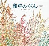 雑草のくらしあき地の五年間 福音館の科学の本