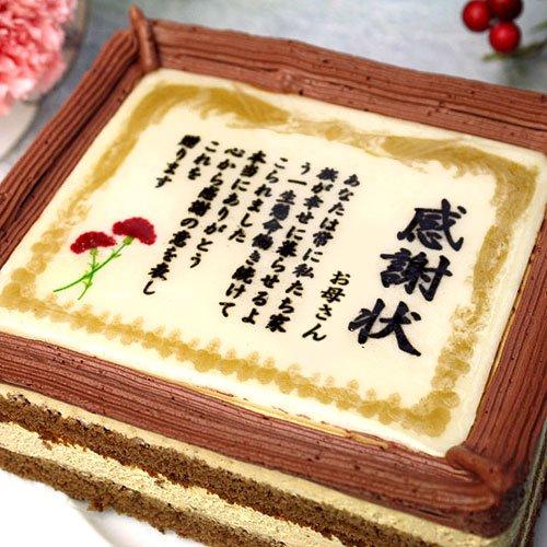ロイヤルガストロの感謝状ケーキは日頃の感謝の気持ちを伝える事が出来るケーキ