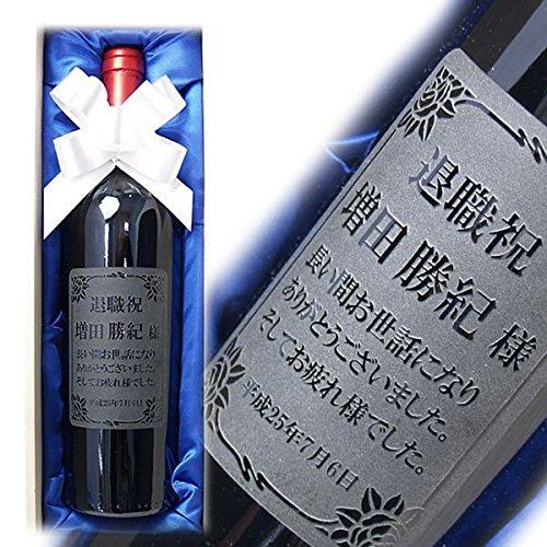 女性だけでなく男性の退職祝いにも人気の名前入りワイン