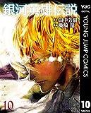 銀河英雄伝説 10 (ヤングジャンプコミックスDIGITAL)
