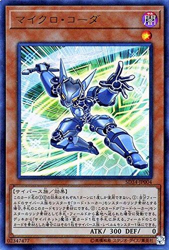 遊戯王/第10期/SD34-JP04 マイクロ・コーダー【ウルトラレア】