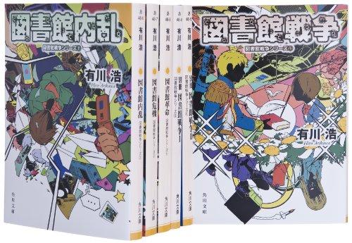 図書館戦争シリーズ 文庫 全6巻完結セット (角川文庫)