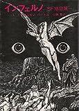 インフェルノ SF地獄篇  (創元推理文庫 654-3)