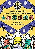大相撲語辞典:相撲にまつわる言葉をイラストと豆知識でどすこいと読み解く