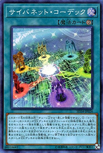 サイバネット・コーデック スーパーレア 遊戯王 マスター・リンク sd34-jp024
