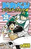 ドカベン ドリームトーナメント編(29): 少年チャンピオン・コミックス