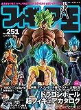 フィギュア王№251 (ワールドムック№1190)