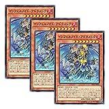 【 3枚セット 】遊戯王 日本語版 SECE-JP018 インフェルノイド・アドラメレク (ノーマル)
