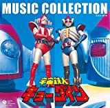 石ノ森章太郎 生誕70周年記念 宇宙鉄人キョーダイン MUSIC COLLECTION