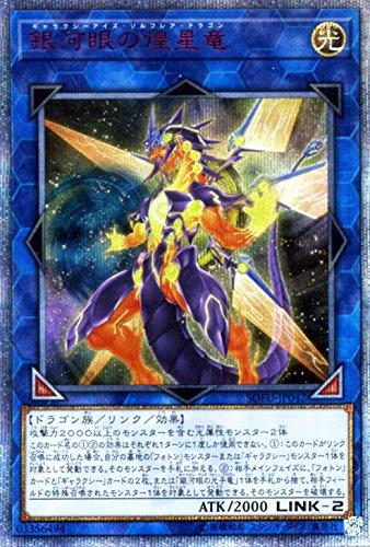 銀河眼の煌星竜 20th シークレットレア 遊戯王 ソウル・フュージョン sofu-jp042