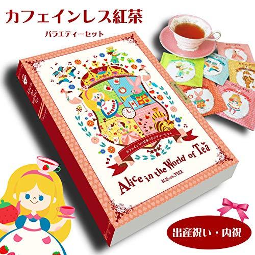 ノンカフェイン紅茶バラエティーティーセットをプレゼント