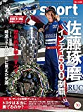 AUTOSPORT (オートスポーツ) 2017年 6/23号 [雑誌]