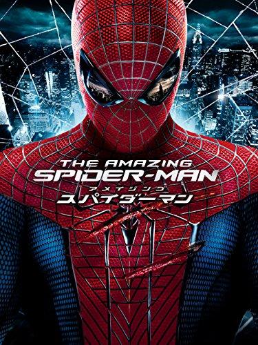 アメイジング・スパイダーマン (吹替版)