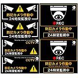 RAFER 防犯カメラ セキュリティーステッカー 防水材質 防犯ステッカー 防犯シール 3種6枚セット 色褪せしにくい