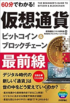 [仮想通貨ビジネス研究会]の60分でわかる! 仮想通貨 ビットコイン&ブロックチェーン 最前線