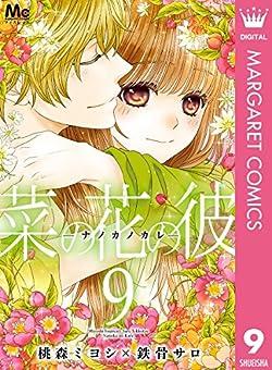 菜の花の彼―ナノカノカレ― 9 (マーガレットコミックスDIGITAL)