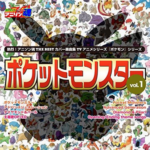 めざせポケモンマスター (『ポケットモンスター』第1〜81話OP)