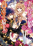 おこぼれ姫と円卓の騎士 1 (ビーズログ文庫)