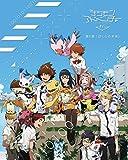 【Amazon.co.jp限定】デジモンアドベンチャー tri. 第6章「ぼくらの未来」(全6巻収納BOX付き) [Blu-ray]