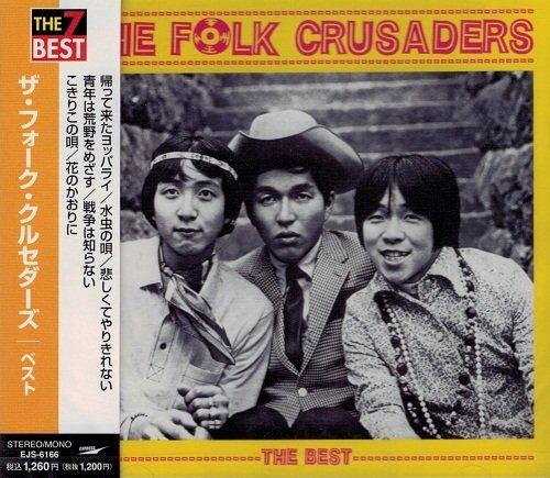 ザ・フォーク・クルセダーズ ベスト EJS-6166-JP