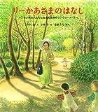 リーかあさまのはなし: ハンセン病の人たちと生きた草津のコンウォール・リー (ポプラ社の絵本)