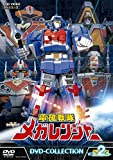 電磁戦隊メガレンジャー DVD-COLLECTION VOL.2<完 data-recalc-dims=