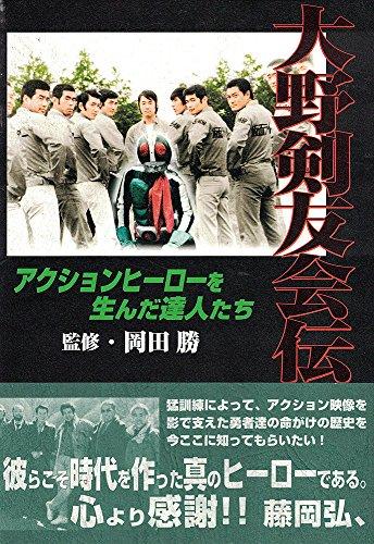 大野剣友会伝―ヒーローアクションを生んだ達人たち