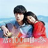 映画「君と100回目の恋」オリジナルサウンドトラック(初回生産限定盤)(DVD付)(ステッカー付) - ARRAY(0x12bc8db8)
