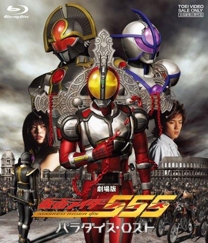 劇場版 仮面ライダー555(ファイズ) パラダイス・ロスト Blu-ray