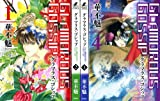 GLAMOROUS GOSSIP (グラマラス・ゴシップ) (1)~(4) 新装版セット (ウィングス・コミックス)