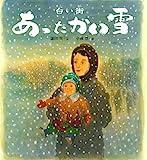 白い街 あったかい雪 (ポプラ社の絵本)