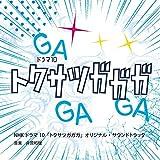 NHKドラマ10「トクサツガガガ」オリジナル・サウンドトラック