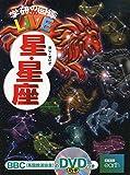 【DVD付】星・星座 (学研の図鑑LIVE) 3歳~小学生向け 図鑑 (学研の図鑑LIVE(ライブ))