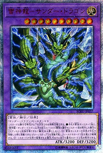 遊戯王カード 雷神龍-サンダー・ドラゴン(20th シークレットレア) ソウル・フュージョン(SOFU)   融合 光属性 雷族 20th
