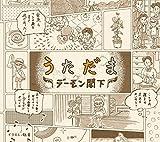 うただま(初回生産限定盤)(DVD付)
