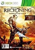 キングダムズ オブ アマラー:レコニング - Xbox360