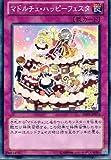 遊戯王 ABYR-JP074-N 《マドルチェ・ハッピーフェスタ》 Normal