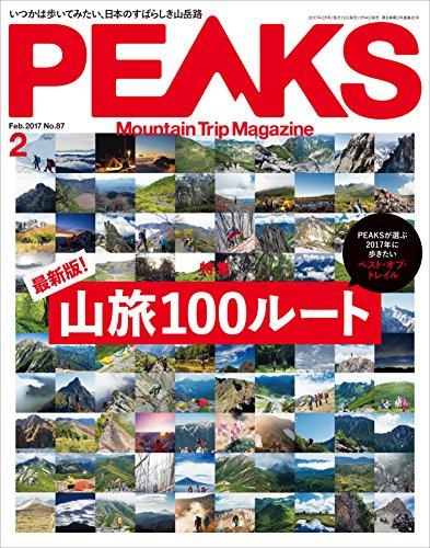 PEAKS(ピークス)2017年2月号 No.87[雑誌]