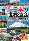 知っておきたい! 日本の「世界遺産」がわかる本 (まなぶっく)