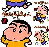 [まとめ買い] クレヨンしんちゃん(アクションコミックス)