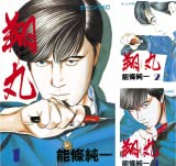 [まとめ買い] 翔丸(モーニングコミックス)