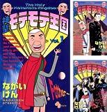 [まとめ買い] 神聖モテモテ王国(少年サンデーコミックス)