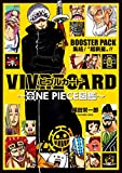 "VIVRE CARD~ONE PIECE図鑑~: BOOSTER PACK 集結!""超新星""!! (コミックス)"