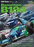 GP CAR STORY Vol.24 Benetton B194 (サンエイムック)